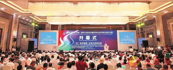 ■第四屆石博會展出面積為10萬平方米。