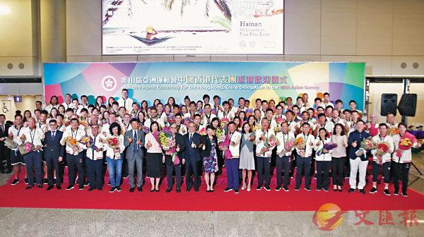 ■特區政府昨在機場舉行歡迎儀式,迎接香港亞運代表團凱旋。 香港文匯報記者莫雪芝  攝