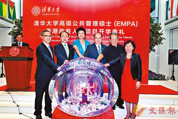 ■清華大學高級公共管理碩士(EMPA)香港政務人才項目正式啟動。 香港文匯報記者馬靜  攝