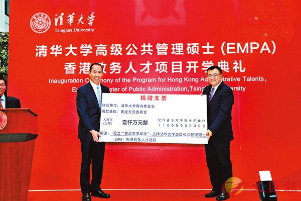 ■香港信和集團副主席、黃廷方慈善基金副主席黃永光(左)向清華大學捐贈一千萬元。香港文匯報記者馬靜  攝