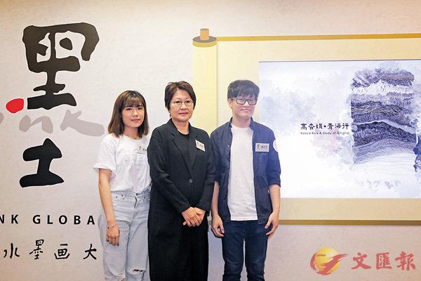 ■在「全球水墨畫大展」中,學生將高杏娟(中)的《青海行》轉化成動畫。 中通社