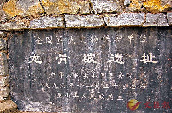 ■龍骨坡遺址發掘出中國境內最早的人類化石。 香港文匯報重慶傳真