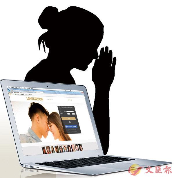 ■ 女事主是透過約會網站Lovestruck結識騙徒。 網上圖片