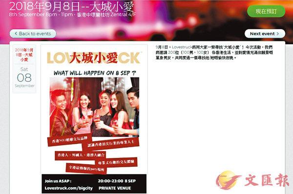 ■ Lovestruck網站明晚將在蘭桂坊舉辦單身男女大聚會活動。 網上圖片