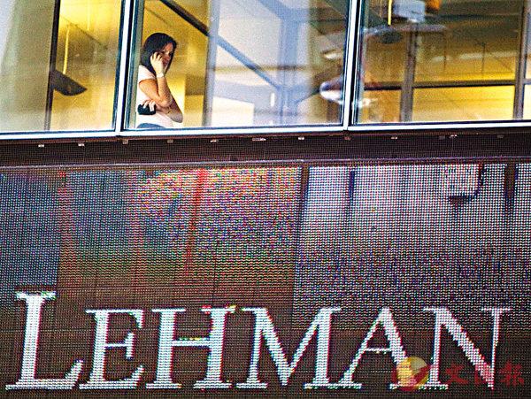 ■難以想像全球金融危機已過去整整十年,當時雷曼兄弟頃刻倒閉,引發一系列資產價格貶值。圖為倒閉前的紐約雷曼總部。資料圖片