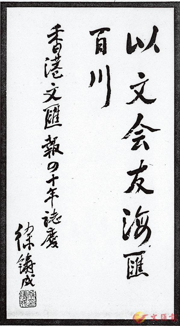 ■1988年徐鑄成為香港《文匯報》題詞。受訪者供圖