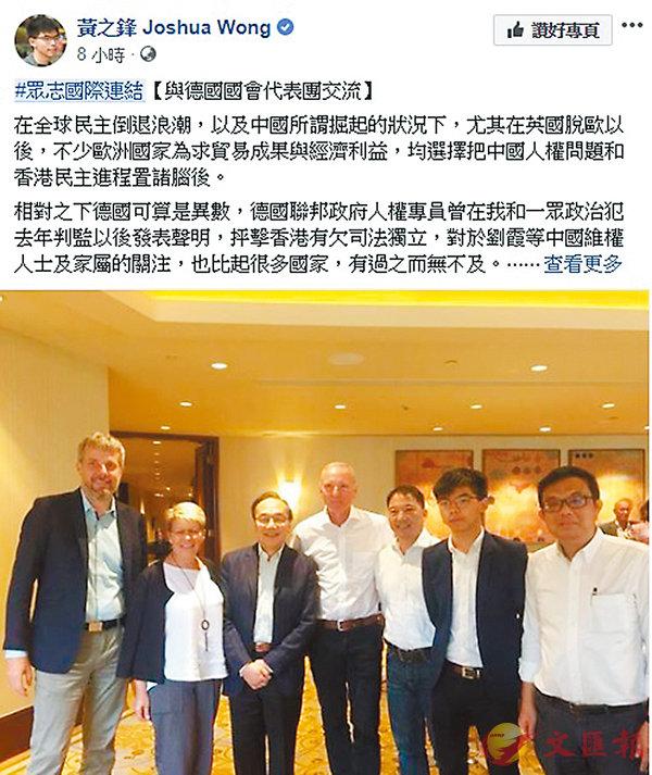 ■黃之鋒夥同反對派中人,乞求德國代表團向「中國施壓」。 fb截圖