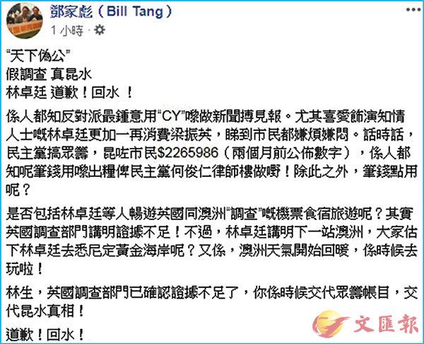 ■鄧家彪批鴿黨假「調查」真「昆水」。 fb截圖