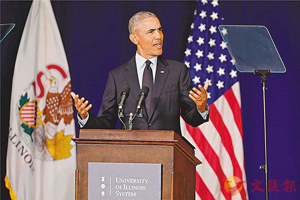 ■奧巴馬在伊利諾伊大學發表演說狠批特朗普。 路透社