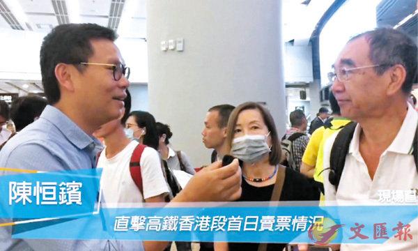 ■陳�絔g (左) 到西九龍站與乘客對談,了解他們買票感受。 fb截圖