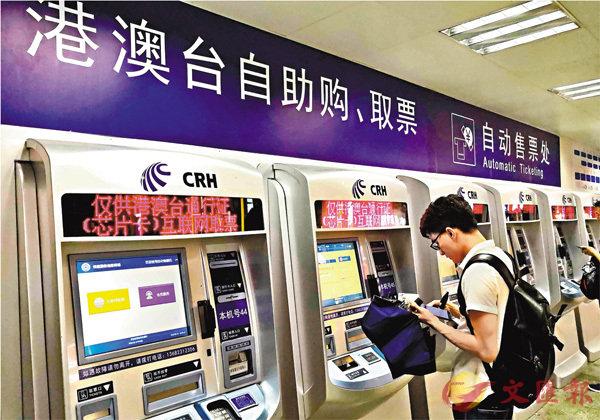 ■高鐵票昨日開售,有市民在深圳北站港澳台取票專用機取票。香港文匯報記者郭若溪  攝