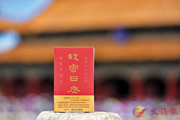 ■ 2019《故宮日曆》。香港文匯報記者馬琳  攝