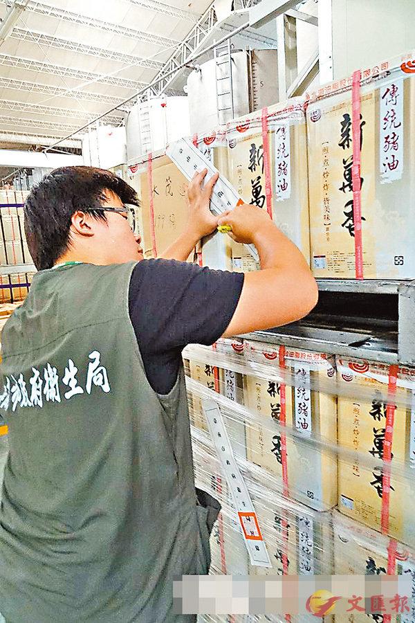 ■2014年台南市衛生局人員將北海公司油脂廠內的油品貼上封條。網上圖片