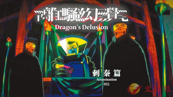 ■《離騷幻覺》故事設定在香港,糅合古代、現代、科技等元素。