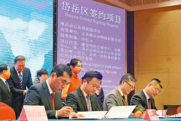 ■唯品會山東物流園項目簽約儀式。記者胡臥龍  攝