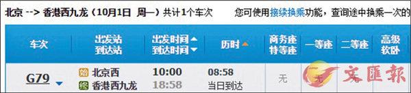 ■由北京至西九龍站10月1日的高鐵票已經賣完。 網上圖片