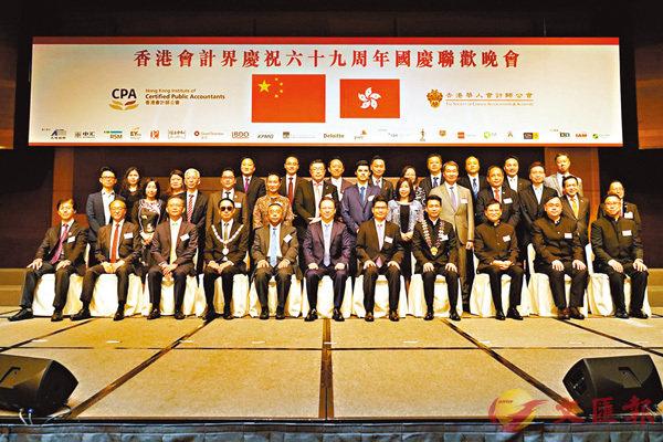 ■香港會計界慶祝69周年國慶聯歡晚會,賓主合照。