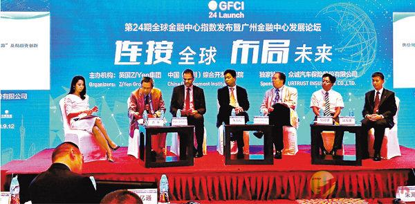 ■廣州金融中心發展論壇昨日舉行,並發佈《2018全球金融中心指數》。  香港文匯報記者帥誠 攝
