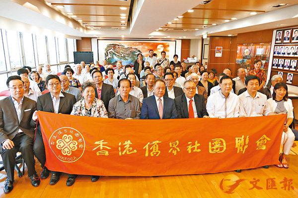 ■近百名在港僑領、僑胞出席聯席會議,分享參與僑代會的感受。