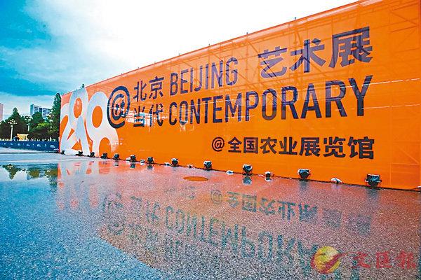 ■北京當代·藝術展外景圖。圖片提供:北京當代·藝術展
