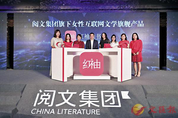 ■閱文「紅袖讀書」上線。香港文匯報上海傳真