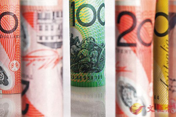 ■圖為澳元貨幣。 資料圖片