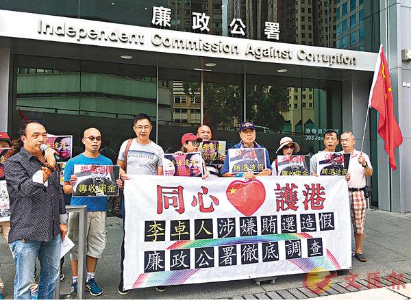 ■「同心護港」成員昨到廉署舉報劉小麗和李卓人。 香港文匯報記者鄭治祖  攝