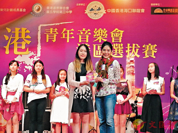 ■李妮頒獎予瓊港歌唱比賽少年組冠軍。