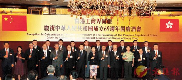 ■香港工商界同胞慶祝中華人民共和國成立69周年國慶酒會。 香港文匯報記者潘達文  攝