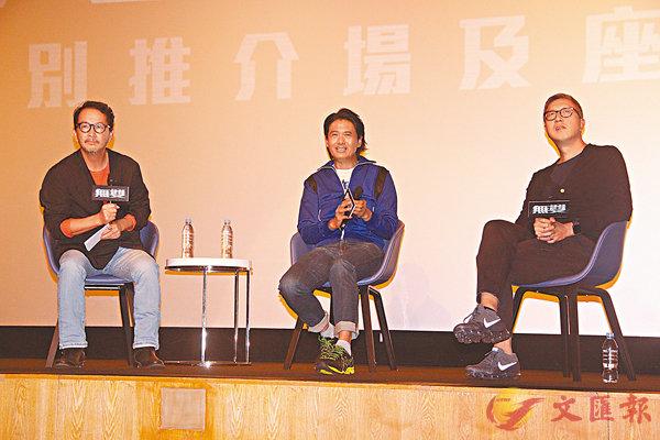 ■左起:廖啟智、周潤發與導演莊文強昨日出席新片《無雙》座談會。