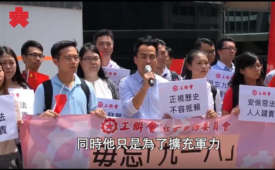 毋忘「九一八」 工聯會遊行抗議安倍妄圖修憲