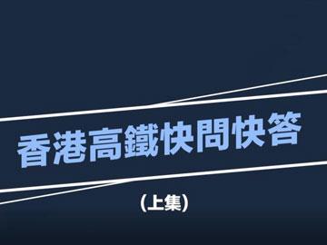 動畫 | 香港高鐵快問快答上集