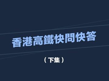 動畫| 香港高鐵快問快答下集