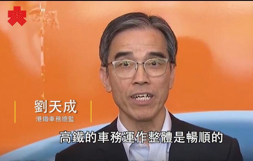 劉天成:高鐵香港段車務運作整體暢順