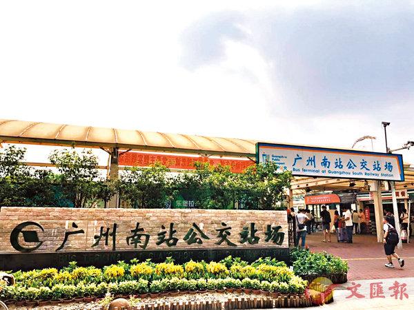 ■ 廣州南站公交站班次加密,做好夜間客「兜底」服務。 香港文匯報記者方俊明  攝