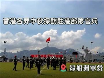 香港各界中秋探訪團慰問駐港部隊官兵