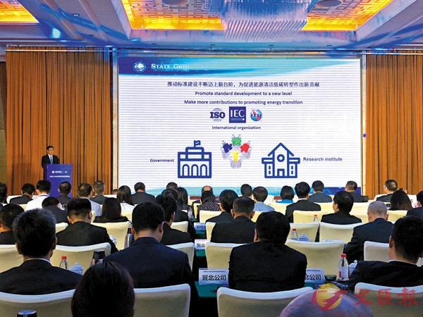 ■「能源轉型」高端論壇暨國際標準創新基地授牌儀式現場。
