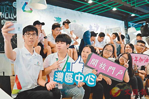 ■广州将在南沙建立港澳创新就业试验区,吸引更多港澳青年前来创新创业。 图为逾百名香港准大学生出席2018年南沙自贸区「百企千人」实习计划结业礼。 资料图片