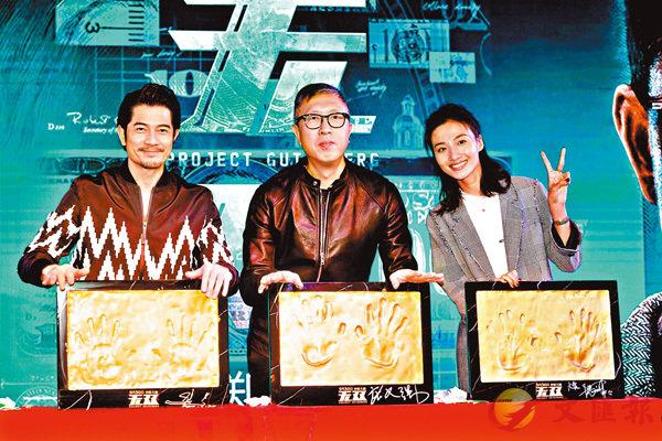 ■左起:郭富城、莊文強和馮文娟打手印。
