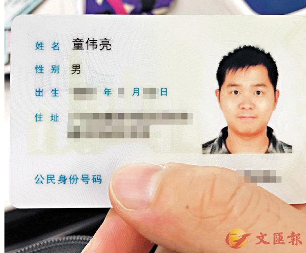 ■港青童伟亮领取到的港澳居民居住证。 香港文汇报记者敖敏辉摄