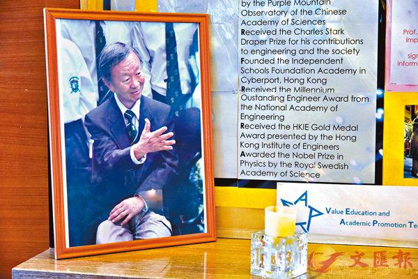 ■高錕母校聖若瑟書院設置弔唁區,供師生悼念。   中通社