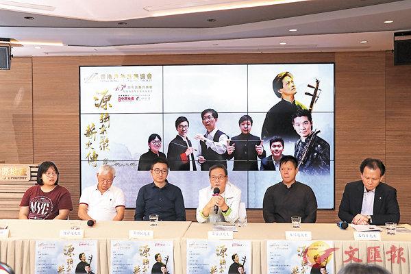 ■一眾嘉賓出席《源弦樂聚薪火傳》音樂會的記者會。