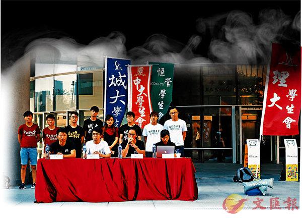 ■ 多所大學「獨莊」學生會前日為理大學生會撐場。 fb圖片