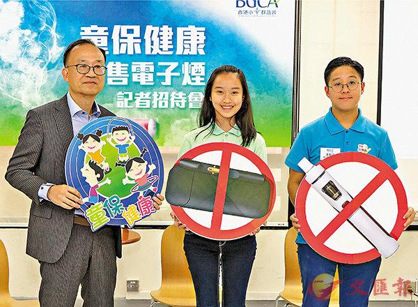 ■香港小童群益會倡議政府全面禁止售賣電子煙及其他新興煙草產品,更籲年輕人「一次都不能試」。 機構供圖