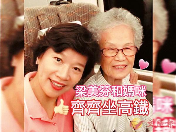 ■梁美芬近日就與母親齊齊搭高鐵到肇慶家鄉,大讚高鐵旅程愉快舒適。  網上截圖