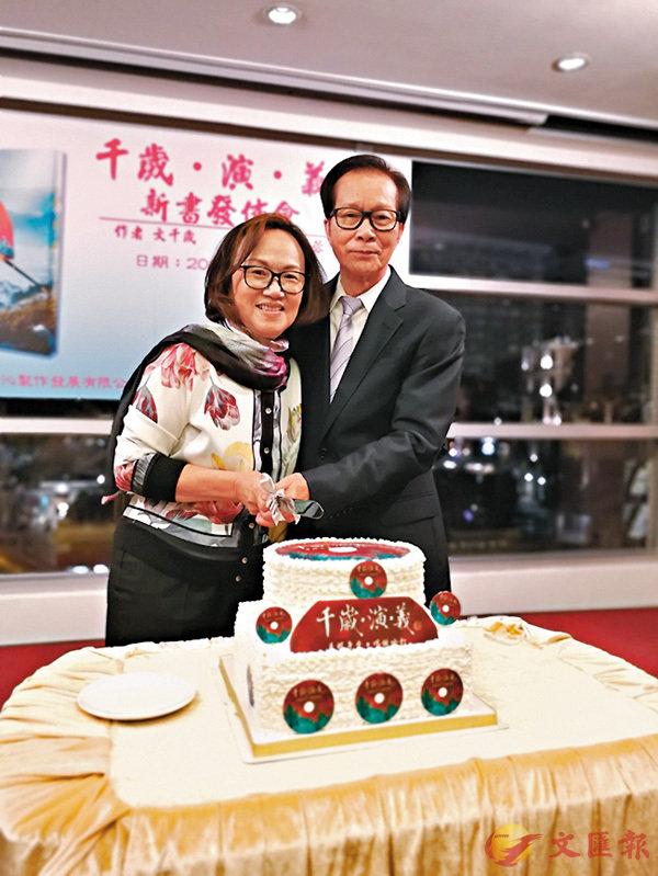 ■大會為文千歲預祝80歲生日。