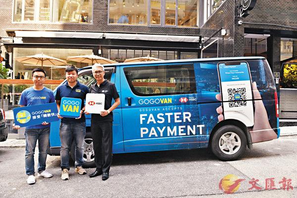 ■叫車平台GOGOVAN率先接受「轉數快」付款,並選擇以匯豐作為合作銀行。 資料圖片