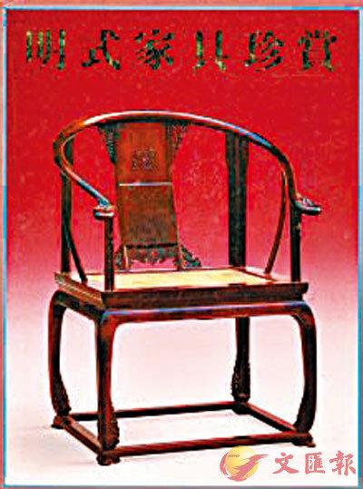 ■《明式家具珍賞》封面書影。 作者提供