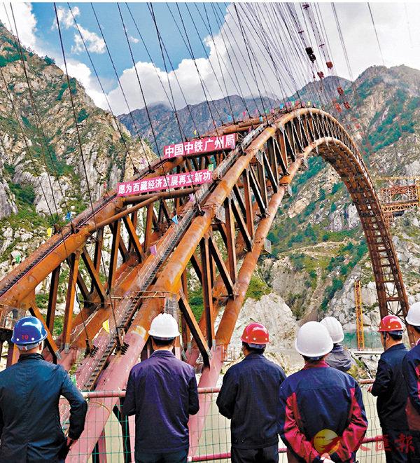 ■川藏鐵路拉林段重點標誌性工程藏木特大橋上月底合龍。 資料圖片