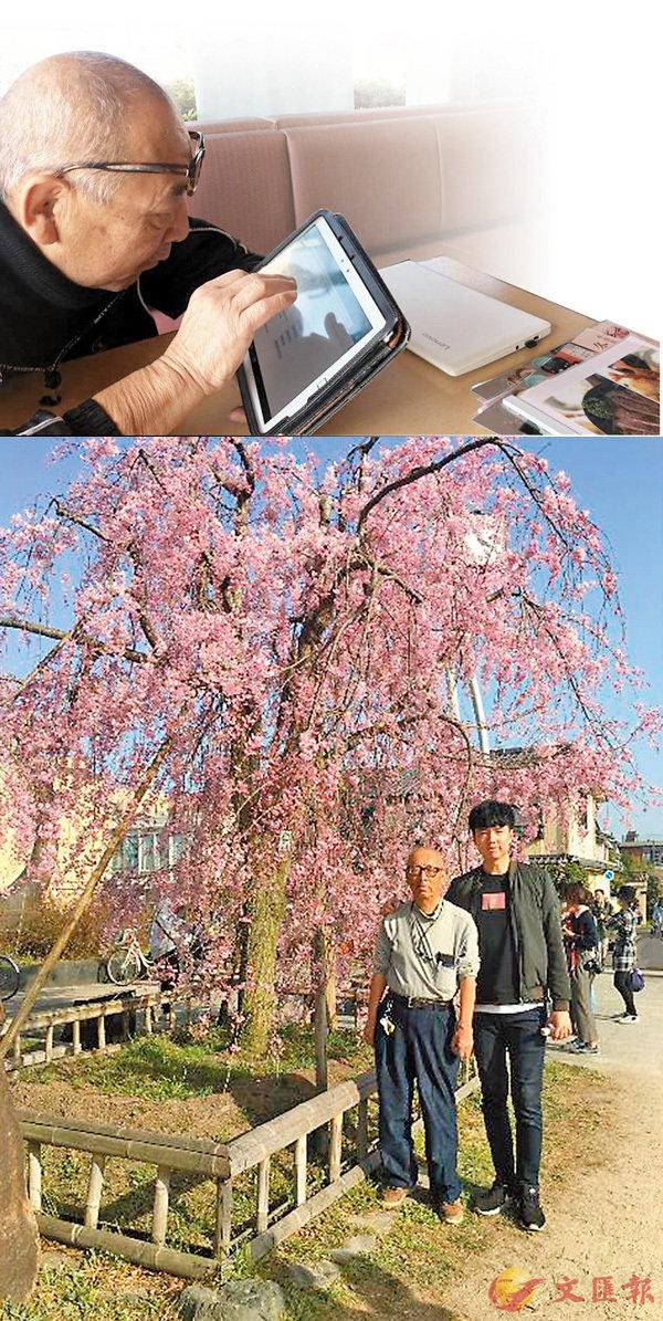 ■岑啟灝在日本時與一位伯伯特別投緣,他教對方用平板電腦。(下圖)為兩人同到京都遊覽。 受訪者提供